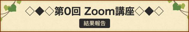 第0回 Zoom講座 結果報告