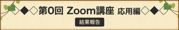 第0回 Zoom講座 応用編 結果報告