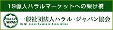 ハラル認証・ビジネスの架け橋、ハラル・ジャパン協会