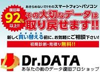その大切なデータは取り戻せます!全国対応のデータ復旧 パソコン・携帯電話・メモリーカードのデータ復旧ならDr.DATA